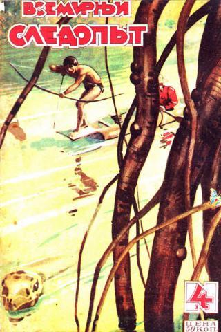 Всемирный следопыт, 1929 № 04