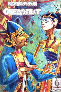 Всемирный следопыт, 1929 № 06