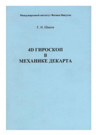 4D гироскоп в механике Декарта