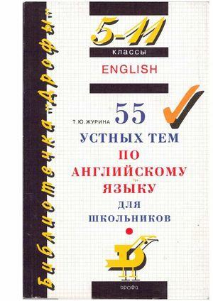 5-11 классы 55 устных тем по английскому языку для школьников