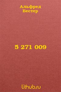 5 271 009