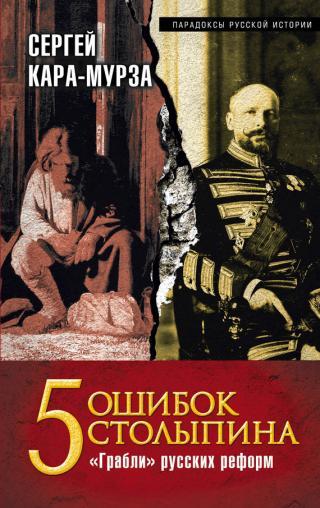 5 ошибок Столыпина. «Грабли» русских реформ