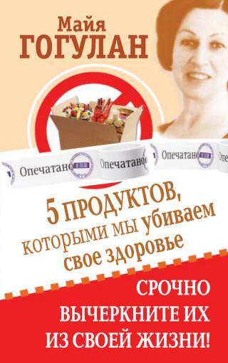 5 продуктов, которыми мы убиваем свое здоровье. Срочно вычеркните их из своей жизни