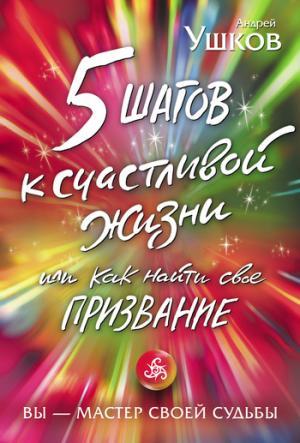 5 шагов к счастливой жизни, или Как найти свое призвание