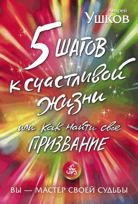 5 шагов к счастливой жизни, или Как найти своё призвание