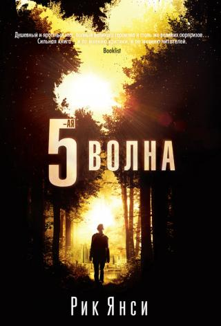 5-я волна