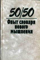 50/50: Опыт словаря нового мышления