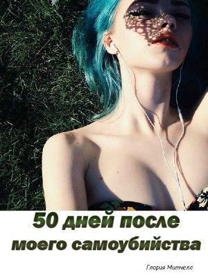 50 дней после моего самоубийства (СИ)