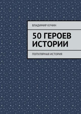 50 героев истории