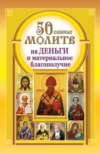 50 главных молитв на деньги и материальное благополучие
