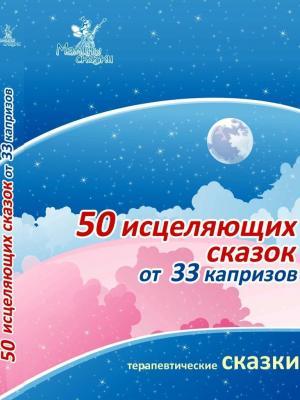 50 исцеляющих сказок от 33 капризов