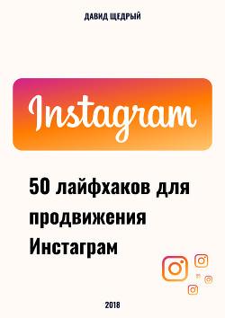 50 лайфхаков для продвижения Инстаграм