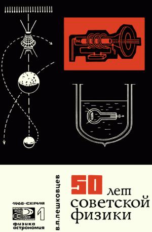 50 лет советской физики