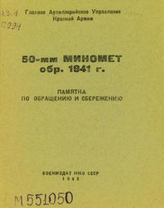 50-мм миномет обр. 1941 г.: памятка по обращению и сбережению