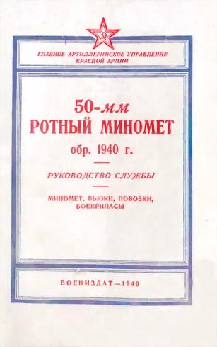 50-мм ротный миномет обр. 1940 г. [Руководство службы]