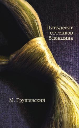50 оттенков блондина