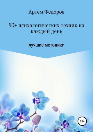 50+ психологических техник на каждый день [publisher: SelfPub]