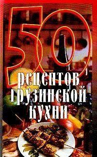 50 рецептов грузинской кухни
