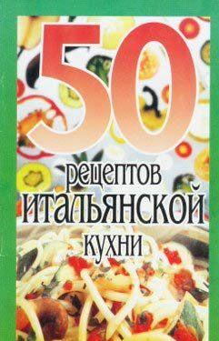 50 рецептов итальянской кухни