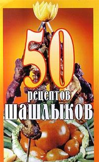 50 рецептов из шашлыков