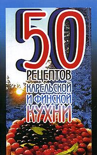 50 рецептов карельской и финской кухни