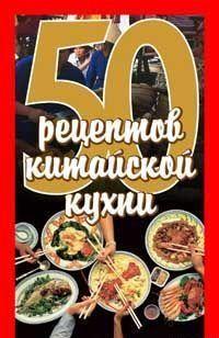50 рецептов китайской кухни