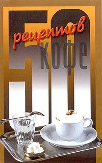 50 рецептов кофе