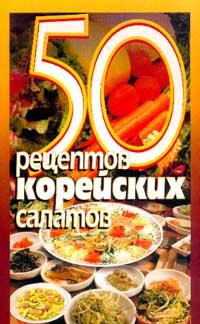 50 рецептов корейских салатов