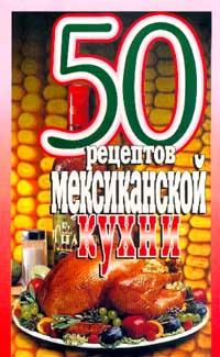 50 рецептов мексиканской кухни