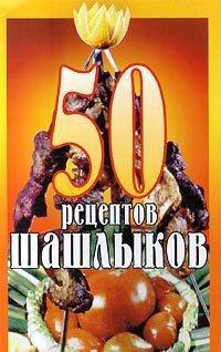 50 рецептов шашлыков