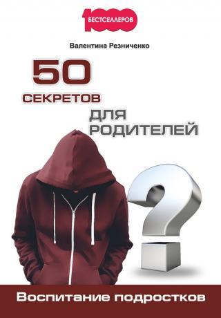 50 секретов для родителей [Воспитание подростков]