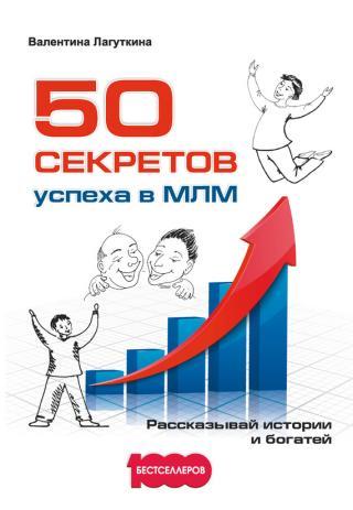 50 секретов успеха в МЛМ. Рассказывай истории и богатей