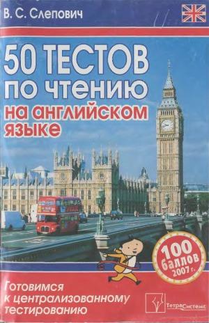 50 тестов по чтению на английском языке. Готовимся к централизованному тестированию