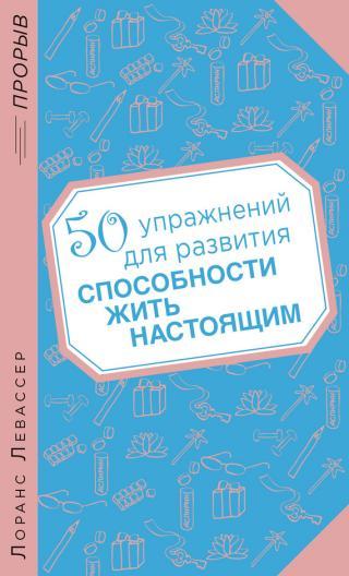 50 упражнений для развития способности жить настоящим