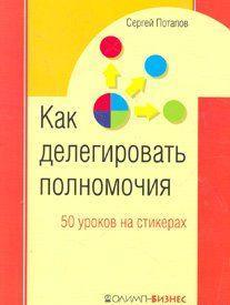 50 уроков на салфетках. Лучшая книга по делегированию полномочий