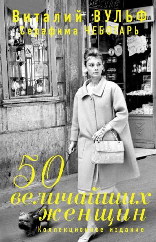 50 величайших женщин [Коллекционное издание]