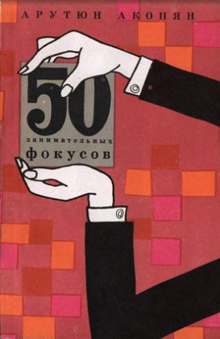 50 занимательных фокусов