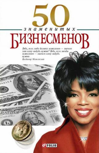 50 знаменитых бизнесменов