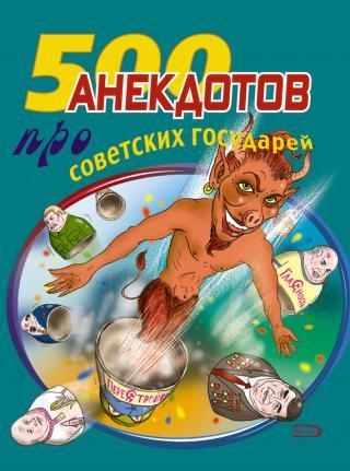 500 анекдотов про советских государей