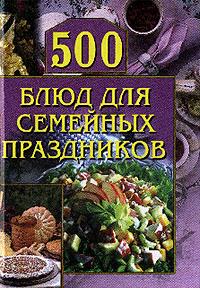500 блюд для семейных праздников [litres]