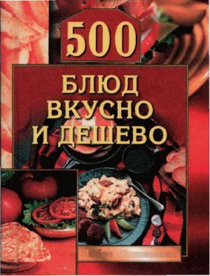 500 блюд вкусно и дешево