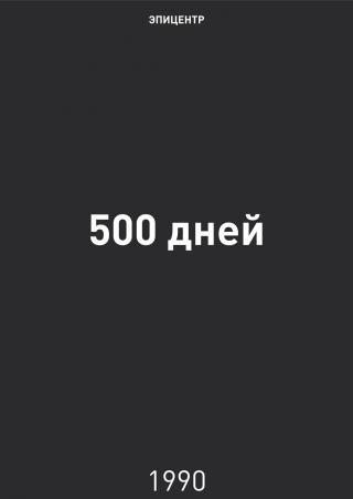 500 дней [Экономическая программа]