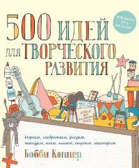 500 идей для творческого развития [Играем, изображаем, рисуем, танцуем, поем, пишем, строим, мастерим]