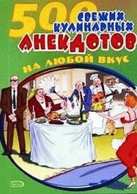 500 кулинарных анекдотов для тех, кто любит поесть