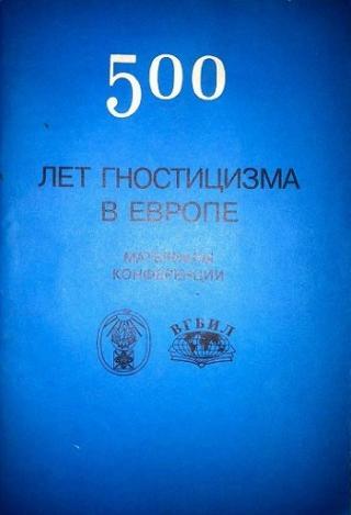 500 лет гностицизма в Европе. Материалы конференции