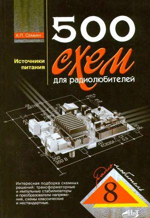 500 СХЕМ ДЛЯ РАДИОЛЮБИТЕЛЕЙ