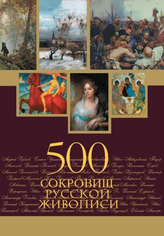 500 сокровищ русской живописи
