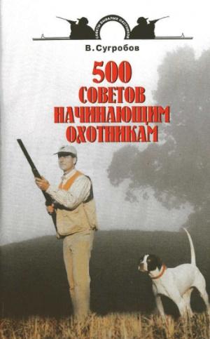 500 советов начинающим охотникам