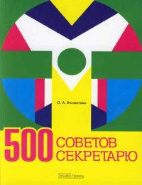 500 советов секретарю