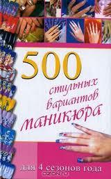 500 стильных вариантов маникюра для 4 сезонов года